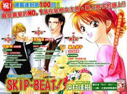 Skip Beat Chapter 100