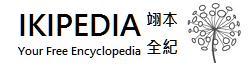 IK Wiki