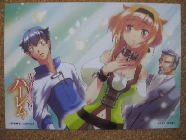 File:Light Novel Volume 3.1.jpg