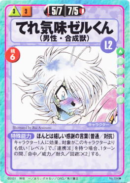 Slayers Fight Cards - 334