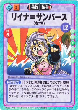 Slayers Fight Cards - 104