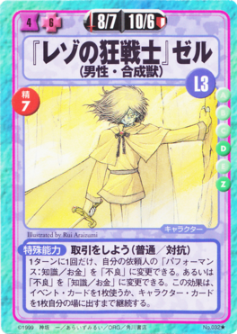 Slayers Fight Cards - 032