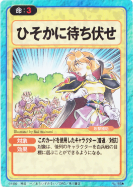 Slayers Fight Cards - 183