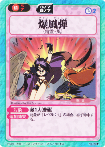 File:Slayers Fight Cards - 149.png