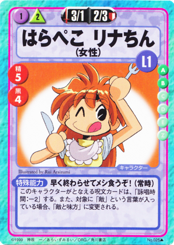 File:Slayers Fight Cards - 025.png