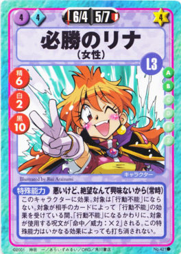 Slayers Fight Cards - 421