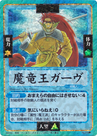 File:Slayers Fight Cards - 219.png