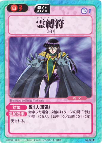 File:Slayers Fight Cards - 161.png