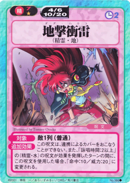 Slayers Fight Cards - 386