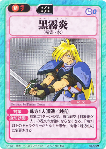 File:Slayers Fight Cards - 136.png