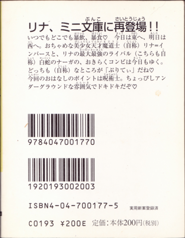 File:Slayers Delicious volume 2 Back.png