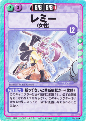 File:Slayers Fight Cards - 109.png