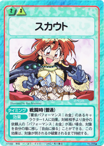 File:Slayers Fight Cards - 208.png