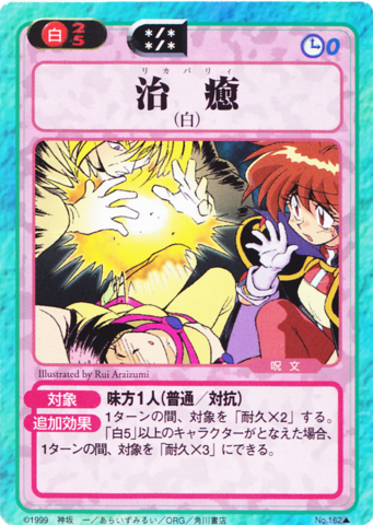 File:Slayers Fight Cards - 162.png