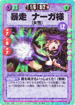 Slayers Fight Cards - 037
