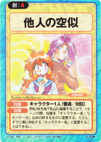 File:Slayers Fight Cards - 182.png