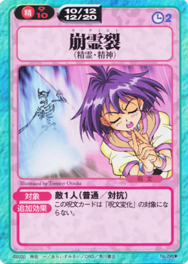 Slayers Fight Cards - 296