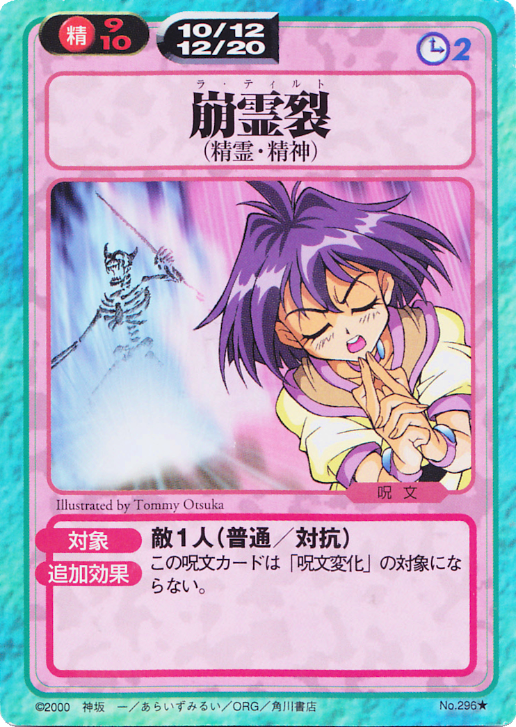 File:Slayers Fight Cards - 296.png