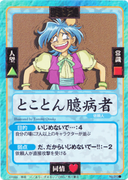 Slayers Fight Cards - 013