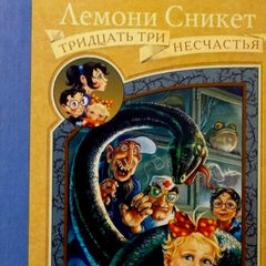 The Reptile Room, Russian Cover