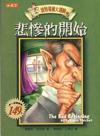 File:The bad beginning chinese cover.jpg