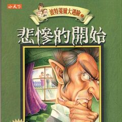 The Bad Beginning, Chinese Cover