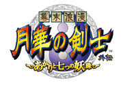 Gekka-slot logo