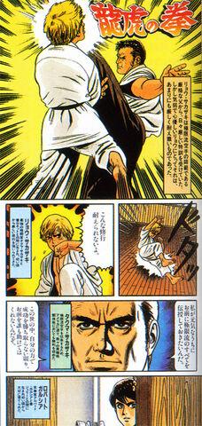 File:Ryuko pg1.jpg