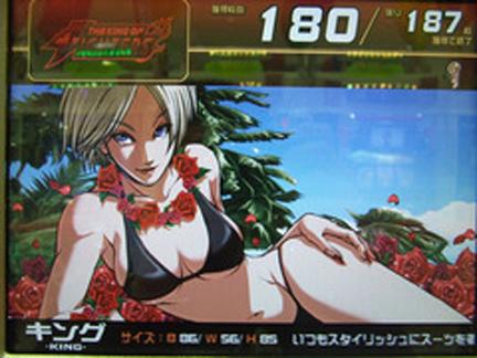 File:King pachinko.jpg
