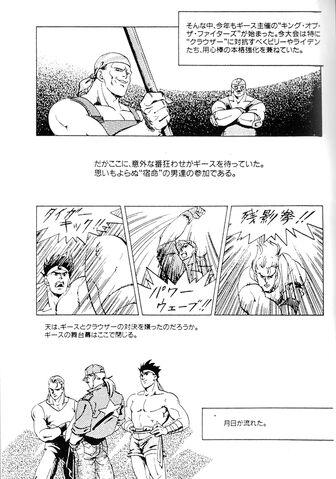 File:Garou2 pg2.jpg