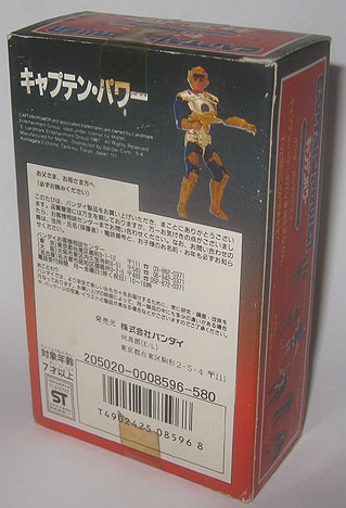 File:Japantoy-captainpower-photo6.jpg