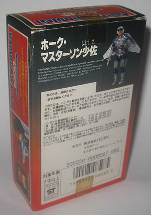 File:Japantoy-hawk-photo2.jpg