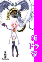 Volume 02 - The Maeda Family