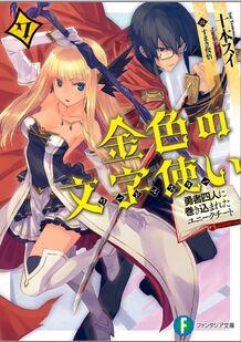 Konjiki no Wordmaster Volume 7 Cover