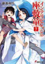 Zashiki Volume 7 Cover