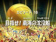 Sonic x ep 16 jap title