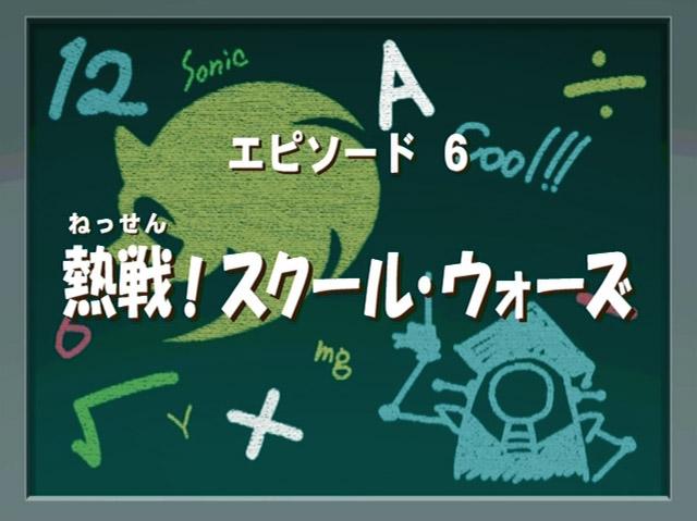 File:Sonic x ep 6 jap title.jpg