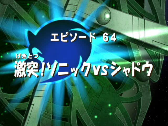 File:Sonic x ep 64 jap title.jpg