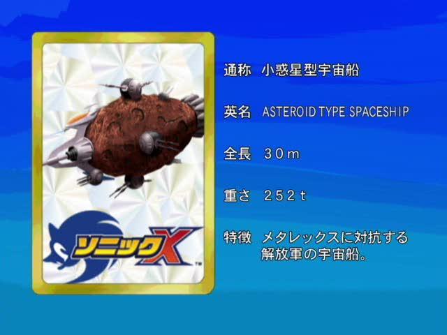 File:Sonicx-ep61-eye1.jpg