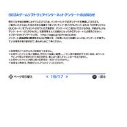 SonicAdventureDX2011 PS3Manual16