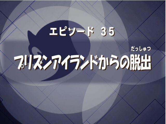 File:Sonic's big break.jpg