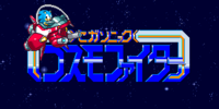 SegaSonic Cosmo Fighter