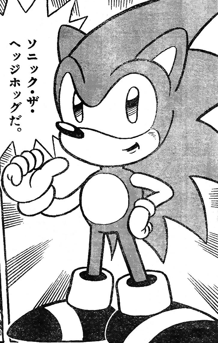 File:Sonic (Manga).png