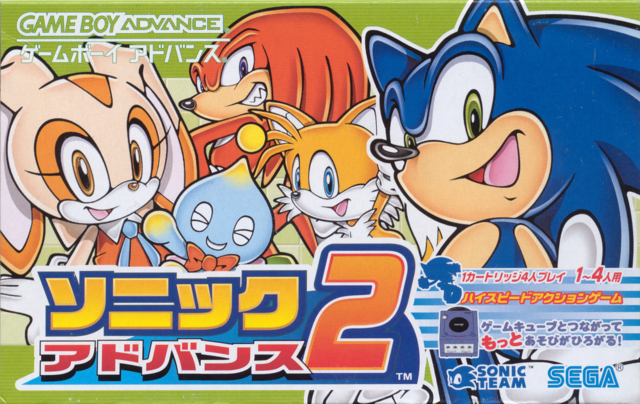 File:Sonic-Advance-2-Box-Art-JP.png