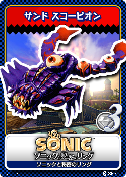 File:Sonic and the Secret Rings - 09 Sand Scorpion.png