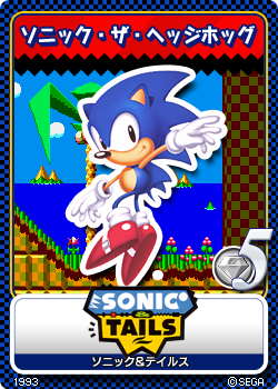 File:Sonic Chaos 13 Sonic.png