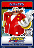 Sonic Free Riders Dr Eggman