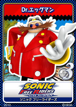 File:Sonic Free Riders Dr Eggman.png