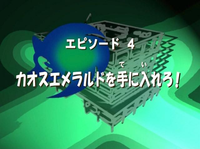 File:SonicXChaosEmeraldChaosTitle.jpg