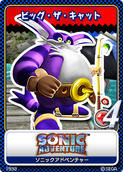 File:Sonic Adventure - 08 Big the Cat.png